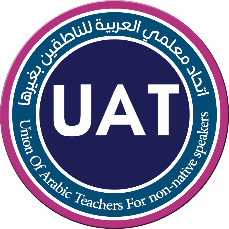 اتحاد معلمي العربية للناطقين بغيرها