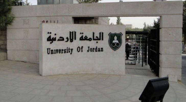 جامعة الاردن