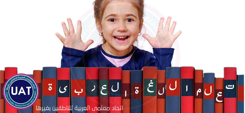 المتعلّم-الذاتي-في-برامج-تعليم-العربية-للناطقين-بغيرها