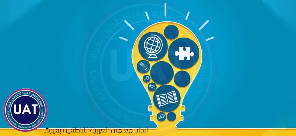 المهارات اللغوية وهندسة التواصل اللغوي اتحاد معلمي اللغة العربية للناطقين بغيرها