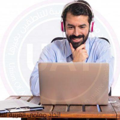 مهارة الاستماع  في تعليم العربية للناطقين بغيرها
