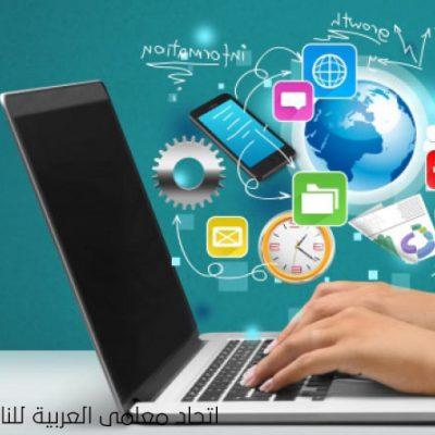 البرامج الأساسية لمعلم الأون لاين والبرامج المتقدمة للتميز والإبداع في هذا المجال