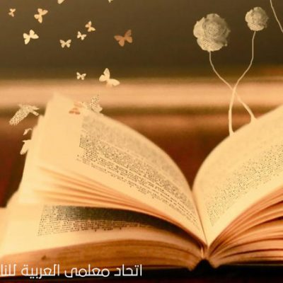 أهميَّة البُعد الثقافي في تدريس الأدب في مجال تعليم اللغات