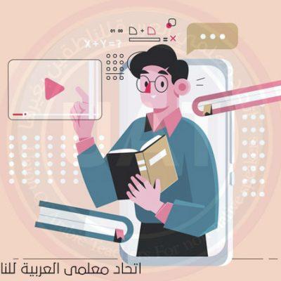 تحديات-التعليم--عن-بُعد--في-فُصُول-تعليم-العربية