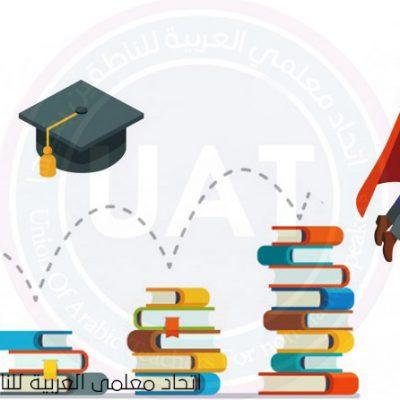 معايير الجودة في تعليميّة العربيّة للناطقين بغيرها سَحابيًا
