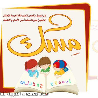 تعليم العربية للأطفال من خلال التطبيقات الذكية