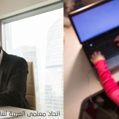 تعليم المهارات اللّغويّة للناطقين بغير العربية عن بُعد