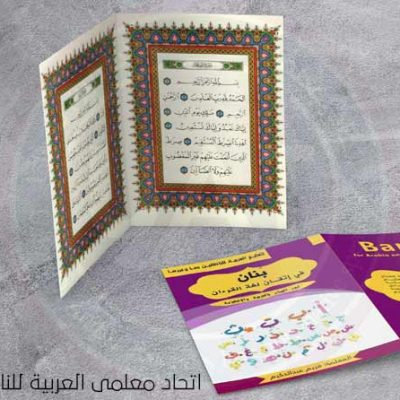 كتاب بنان فى إتقان لغة القرآن