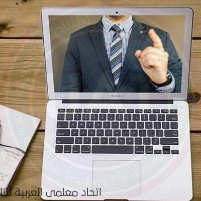 تقييم مهارات اللّغة العربية للناطقين بغيرها عن بُعد